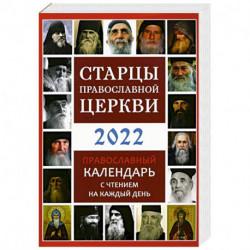 Старцы Православной Церкви. Православный календарь на 2022 год с чтением на каждый день