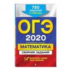 ОГЭ-2022. Математика. Сборник заданий: 750 заданий с ответами