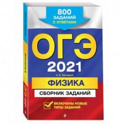 ОГЭ-2022. Физика. Сборник заданий: 850 заданий с ответами