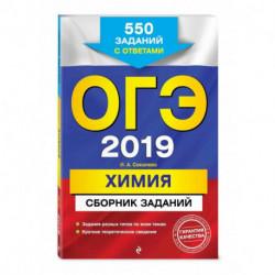 ОГЭ-2022. Химия. Сборник заданий: 500 заданий с ответами