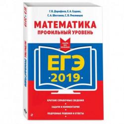 ЕГЭ-2022. Математика. Профильный уровень