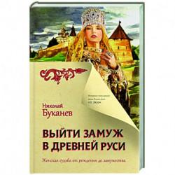 Выйти замуж в Древней Руси