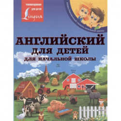 Английский для детей. Для начальной школы