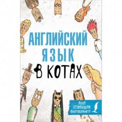 Английский язык в котах. Полезные карточки