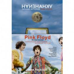 Наизнанку.Личная история Pink Floyd
