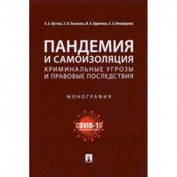 Пандемия и самоизоляция:криминальные угрозы и правовые последствия. Монография