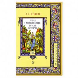 Сказка о мертвой царевне и о семи богатырях.Иллюстрированный комментарий