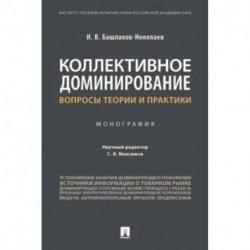 Коллективное доминирование. Вопросы теории и практики. Монография