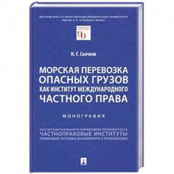 Морская перевозка опасных грузов как институт международного частного права. Монография