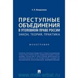 Преступные объединения в уголовном праве России. Закон, теория, практика. Монография