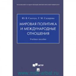 Мировая политика и международные отношения. Учебное пособие