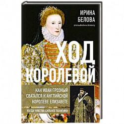 Ход королевой. Как Иван Грозный сватался к англ.к.