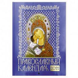 Иконоокладный. Иконы Пресвятой Богородицы голуб. Обл  Православной календарь 2022 год.