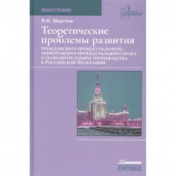 Теоретические проблемы развития граждан.процесс.,арбит.процесс.права и исполн.произв.в РФ