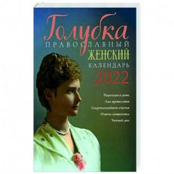 Голубка. Православный женский календарь на 2022 год.