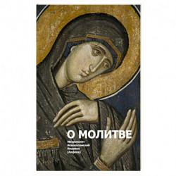 О молитве 3-е изд.