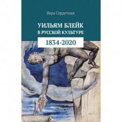 Уильям Блейк в русской культуре (1834-2020)