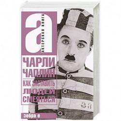 Как заставить людей смеяться. Чарли Чаплин