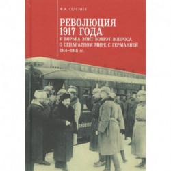 Революция 1917 года и борьба элит вокруг вопроса о сепаратном мире с Германией 1914-1918 гг.