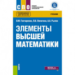 Элементы высшей математики. Учебник