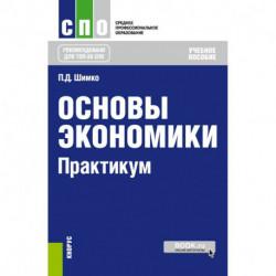 Основы экономики. Практикум. Учебное пособие
