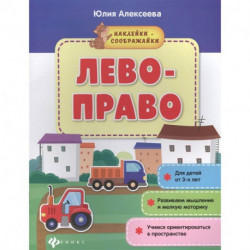 Лево-право: книжка с наклейками