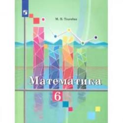 Математика. 6 класс. Учебник. ФП