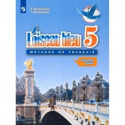 Французский язык. 5 класс. Второй иностранный язык. Учебник. В 2-х частях. Часть 2. ФГОС