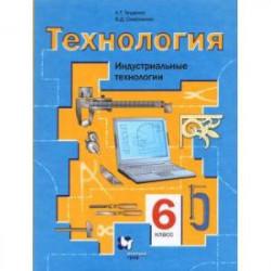 Технология. Индустриальные технологии. 6 класс. Учебное пособие