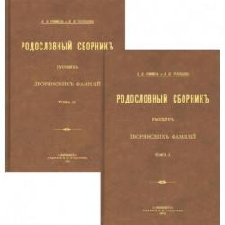 Родословный сборник русских дворянских фамилий В 2-х томах