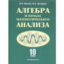 Алгебра и начала математического анализа. 10 класс. Учебник. Базовый и углубленный уровни