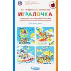 Петерсон, Кочемасова: Игралочка. Парциальная образовательная программа математического развития дошкольников. 3-7 лет