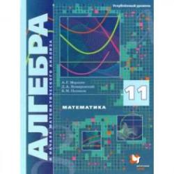 Математика. Алгебра и начала математического анализа. 11 класс. Учебник. Углублённый уровень. ФГОС