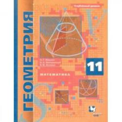 Математика. Геометрия. 11 класс. Учебник. Углублённый уровень. ФГОС