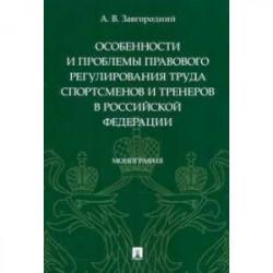 Особенности и проблемы правового регулирования труда спортсменов и тренеров в РФ