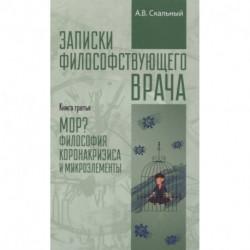 Записки философствующего врача. Книга третья