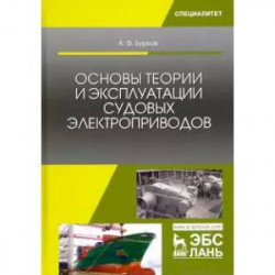 Основы теории и эксплуатации судовых электроприводов. Учебник