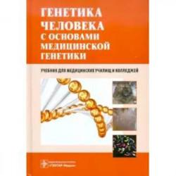 Генетика человека с основами медицинской генетики. Учебник для медицинских училищ и колледжей