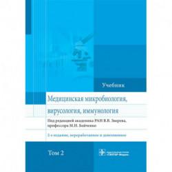 Медицинская микробиология, вирусология и иммунология. Учебник. Том 2