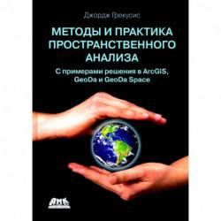 Методы и практика пространственного анализа
