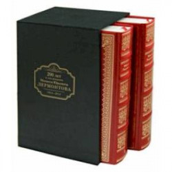 Избранные сочинения. В 2-х томах