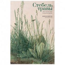 Стебель травы.Антология переводов