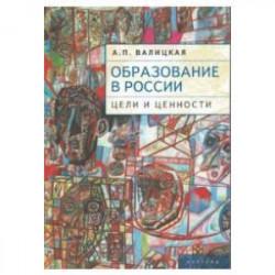 Образование в России:цели и ценности