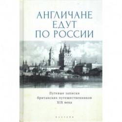 Англичане едут по России.Путевые записки британских путешественников XIX в.