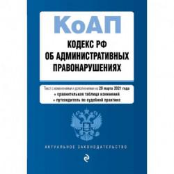 Кодекс Российской Федерации об административных правонарушениях. Редакция на 20 марта 2021 года