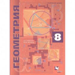 Геометрия. 8 класс. Учебник. Углубленный уровень. ФГОС