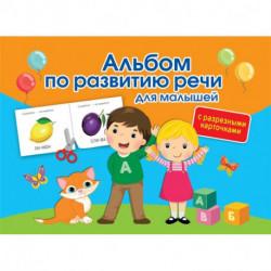 Альбом по развитию речи для малышей с разрезными карточками