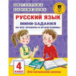 Русский язык. Мини-задания на все правила и орфограммы. 4 класс