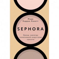 Sephora. Бренд, навсегда изменивший индустрию красоты