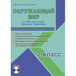 Окружающий мир. 2 класс. Методическое пособие для УМК 'Школа России' (Просвещение) (+CD)